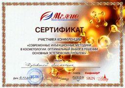 сертификат Дубовской Екатерины