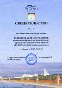 b_0_180_16777215_00_images_sertifikaty_sertifikat-kosmetologiya-1.jpg