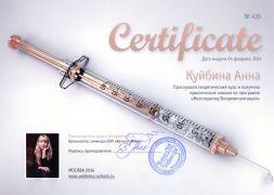 b_0_180_16777215_00_images_sertifikaty_sertifikat-kosmetologiya-3.jpg