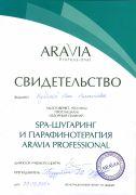 b_0_180_16777215_00_images_sertifikaty_sertifikat-kosmetologiya-4.jpg