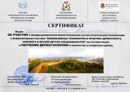 b_0_180_16777215_00_images_sertifikaty_sertifikat-kosmetologiya-6.jpg