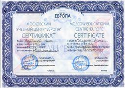 b_0_180_16777215_00_images_sertifikaty_sertifikat-kosmetologiya-7.jpg