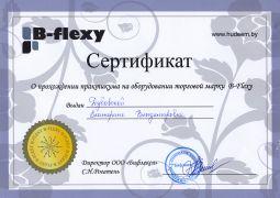 b_0_180_16777215_00_images_sertifikaty_sertifikat-kosmetologiya-9.jpg
